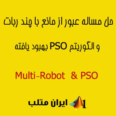 ربات عبور از مانع متلب MATLAB PSO