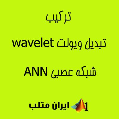 ANN neural network wavelet شبکه عصبی موجک ویولت