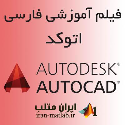 آموزش فارسی اتوکد autocad