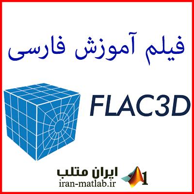 آموزشی فارسی نرم افزار FLAC3D